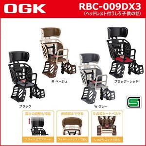 OGK 自転車用チャイルドシート RBC-009DX3 ヘッドレスト付 後ろ bebike