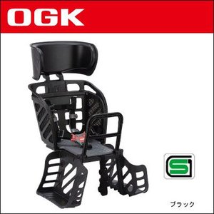 OGK 自転車用チャイルドシート RBC-009DX3 (ブラック) ヘッドレスト付 後ろ bebike