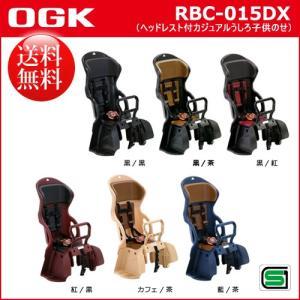 OGK(オージーケー技研) RBC-015DX ヘッドレスト付カジュアル 後ろ 子供乗せ 自転車 子供乗せ 後ろ 自転車 チャイルドシート ogk チャイルドシート 同乗器