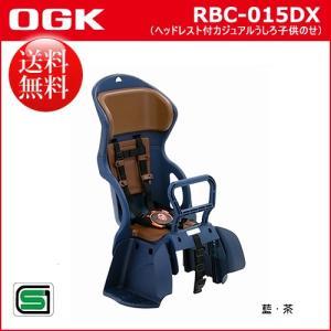 OGK(オージーケー技研) RBC-015DX 藍・茶 (4511890208835) ヘッドレスト付カジュアル 後ろ 子供乗せ チャイルドシート 同乗器 bebike