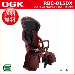 OGK(オージーケー技研) チャイルドシート 後 RBC-015DX 紅・黒 (4511890208842) ヘッドレスト付カジュアル 後ろ 同乗器 bebike