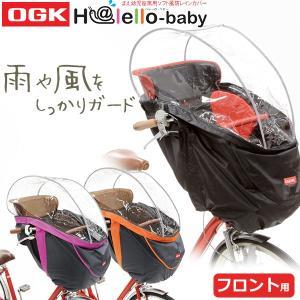 OGK ハレーロ・キッズ RCH-003 まえ幼児座席用レインカバー 自転車 子供のせ用 レインカバー チャイルドシートカバー|bebike