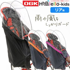 OGK リア レインカバー ハレーロ・キッズ RCR-003 後ろ子供のせ用風防レインカバー 自転車 チャイルドシート bebike|bebike