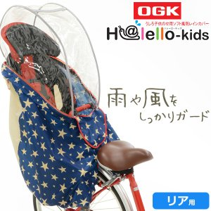 OGK リア レインカバー (スター) ハレーロ・キッズ RCR-003 後ろ子供のせ用風防レインカバー 自転車 チャイルドシート bebike|bebike