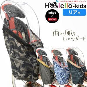 OGK リア レインカバー (InRed) ハレーロ・キッズ RCR-003 後ろ子供のせ用風防レインカバー 自転車 チャイルドシート bebike|bebike