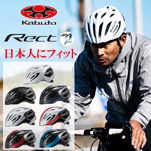 OGK KABUTO レクト (RECT) 自転車 ヘルメット JCF公認 ロードバイク サイクルヘルメット  (オージーケー・カブト)|bebike