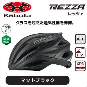 OGK KABUTO(オージーケー)  レッツア(REZZA) マットブラック 自転車 ヘルメット bebike