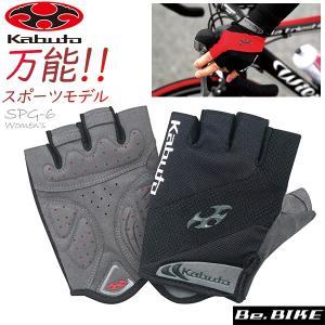 OGK KABUTO(オージーケー) SPG-6 (指切り) ブラックブラック  レディース 自転車 グローブ bebike