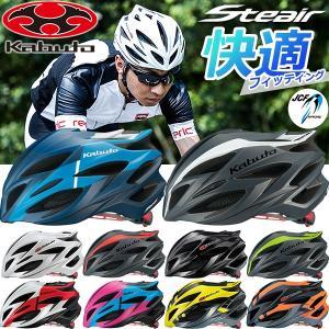 OGK KABUTO STEAIR ステアー ヘルメット オージーケーカブト|bebike