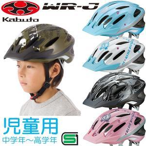 OGK KABUTO WR-J ヘルメット (56-58cm) 児童用:小学生・中学年〜高学年くらい 自転車 子供 ヘルメット bebike