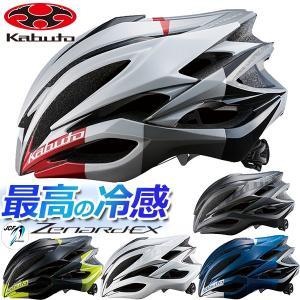 OGK カブト ゼナード・EX ロードバイク 自転車 ヘルメット 冷感 JCF(公財)日本自転車競技連盟公認 zenard-ex|bebike