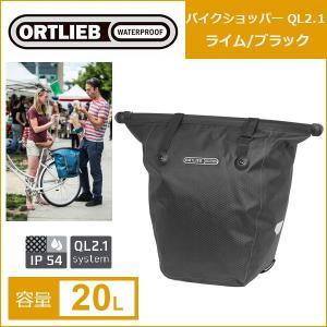 ORTLIEB(オルトリーブ) F7414 バイクショッパー スレート/ブラック QL2.1 PVC-free パニアバッグ&フロントバッグ