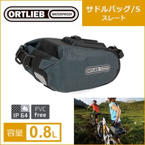 オルトリーブ ORTLIEB サドルバッグ サイズS (スレートF9401・オーシャンブルーF9402・ライムF9403・シグナルレッドF9404|bebike