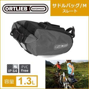 オルトリーブ ORTLIEB サドルバッグ サイズM (スレートF9431・オーシャンブルーF9432・ライムF9433・シグナルレッドF9434|bebike