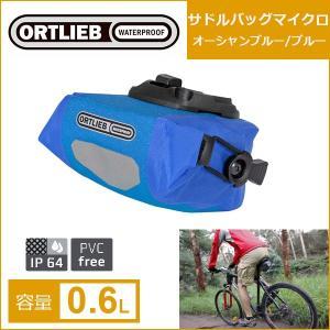 ORTLIEB(オルトリーブ) F9656 サドルバッグマイクロ オーシャンブルー/ブルー|bebike
