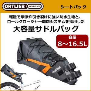 ORTLIEB(オルトリーブ) OR-F9901 シートパック 自転車 バイクパッキング|bebike