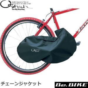オーストリッチ チェーンジャケット 自転車 輪行グッズ|bebike