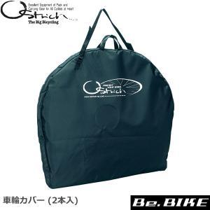 オーストリッチ 車輪カバー (2本入) ブラック 自転車 タイヤカバー|bebike