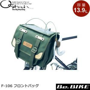 オーストリッチ F-106 フロントバッグ グリーン(帆布) 自転車 フロントバッグ/車体装着バッグ|bebike