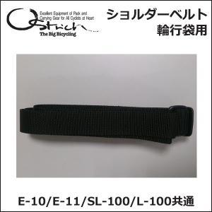 オーストリッチ ショルダーベルト 輪行袋用 E-10/E-1...