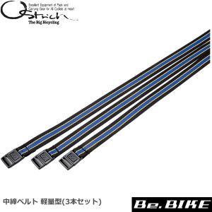 オーストリッチ 中締ベルト 軽量型(3本セット) 自転車 輪行グッズ  L-100ユーザーにお勧め!