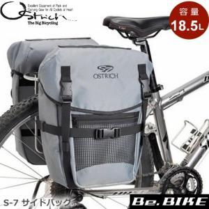 オーストリッチ S-7 サイドバッグ グレー 自転車 サイドバッグ/車体装着バッグ|bebike
