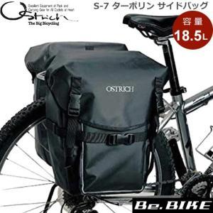 オーストリッチ S-7 ターポリン サイドバッグ ブラック 自転車 サイドバッグ/車体装着バッグ|bebike