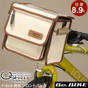 オーストリッチ F-516 帆布 フロントバッグ 自転車 フロントバッグ/車体装着バッグ|bebike