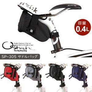 オーストリッチ SP-305 サドルバッグ ブラック 自転車 サドルバッグ/車体装着バッグ|bebike
