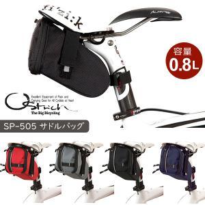 オーストリッチ SP-505 サドルバッグ ブラック 自転車 サドルバッグ/車体装着バッグ|bebike