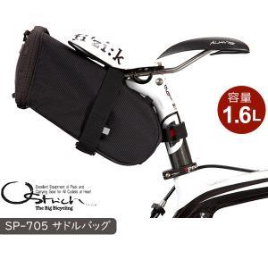 オーストリッチ SP-705 サドルバッグ ブラック 自転車 サドルバッグ/車体装着バッグ|bebike