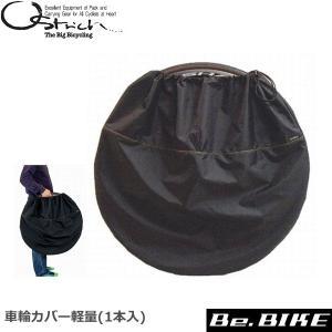 オーストリッチ 車輪カバー軽量(1本入) (巾着タイプ) ブラック 自転車 タイヤカバー bebike