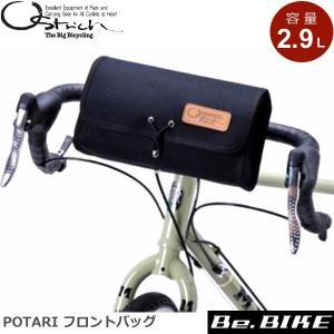 オーストリッチ POTARI フロントバッグ ブラック 自転車 フロントバッグ/車体装着バッグ|bebike