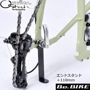 オーストリッチ エンドスタンド+110mm 自転車 輪行グッズ