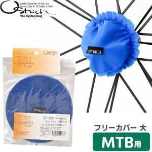 オーストリッチ フリーカバー MTB用 (80) (ostrich-cs-cover-mtb) JAN:4562163941737|bebike