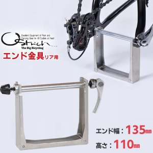 オーストリッチ エンド金具 (リア用 MTB 135mm,高さ110mm) 自転車 ロード 輪行