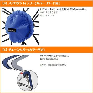 オーストリッチ L-100 輪行5点セット [ロード用] (80) 輪行袋L-100/フロント用エンド金具/リア用エンド金具/チェーンカバー/スプロケットカバー|bebike|04