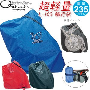 オーストリッチ 輪行袋 L-100 超軽量型 (自転車 輪行袋)
