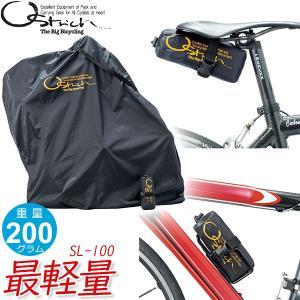 オーストリッチ SL-100 自転車 輪行袋