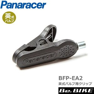 パナレーサー 英式バルブ用クリップ フレンチバルブ対応 BFP-EA (4931253200496) 空気入れ補修パーツ|bebike