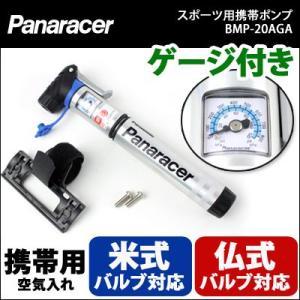 自転車 空気入れ スポーツ用携帯ポンプ (Panaracer パナレーサー) (米式・仏式バルブ対応) BMP-20AGA 携帯用|bebike