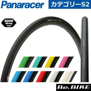 Panaracer カテゴリーs2 タイヤ サイズ 700×23C ロードバイク | クロスバイク パナレーサー|bebike