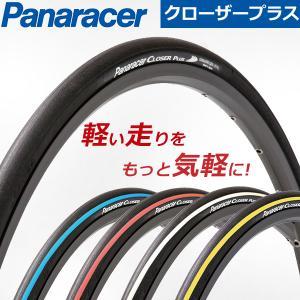自転車 タイヤ パナレーサークローザープラス 軽量 ロードバイク タイヤ クリンチャータイヤ 700C 650C 26インチ CLOSER PLUS|bebike