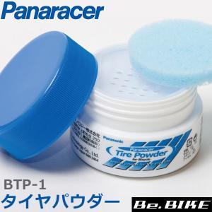 パナレーサー タイヤパウダー BTP-1 タイヤの内側に塗布することにより、チューブの出し入れを容易にします panaracer 自転車 ロードバイク|bebike