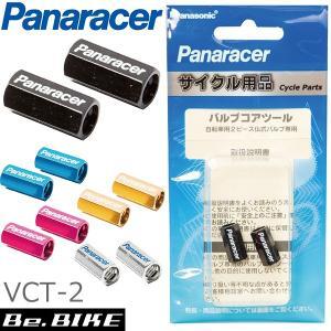 パナレーサー バルブコアツール VCT-2 カラー 仏式バルブキャップとして使用可能 2個 Panaracer 自転車 bebike
