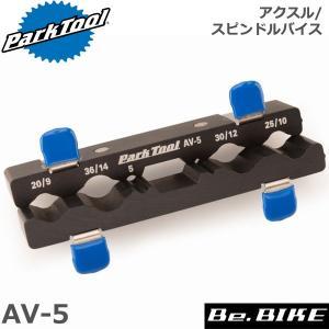 ParkTool (パークツール) AV-5 アクスル/スピンドルバイス 自転車 工具|bebike
