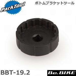 ParkTool (パークツール) BBT-19.2 ボトムブラケットツール 自転車 工具|bebike