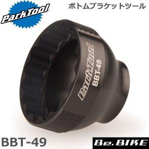 ParkTool (パークツール) BBT-49 ボトムブラケットツール 自転車 工具|bebike