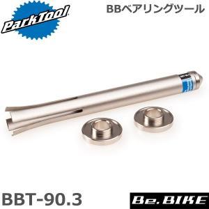 ParkTool (パークツール) BBT-90.3 BBベアリングツールセット 自転車 工具|bebike