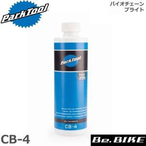 パークツール CB-4 バイオチェーンブライト 自転車 工具 ParkTool|bebike